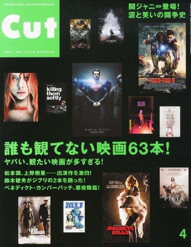 Cut (カット) 2013年 04月号 [雑誌]の詳細を見る