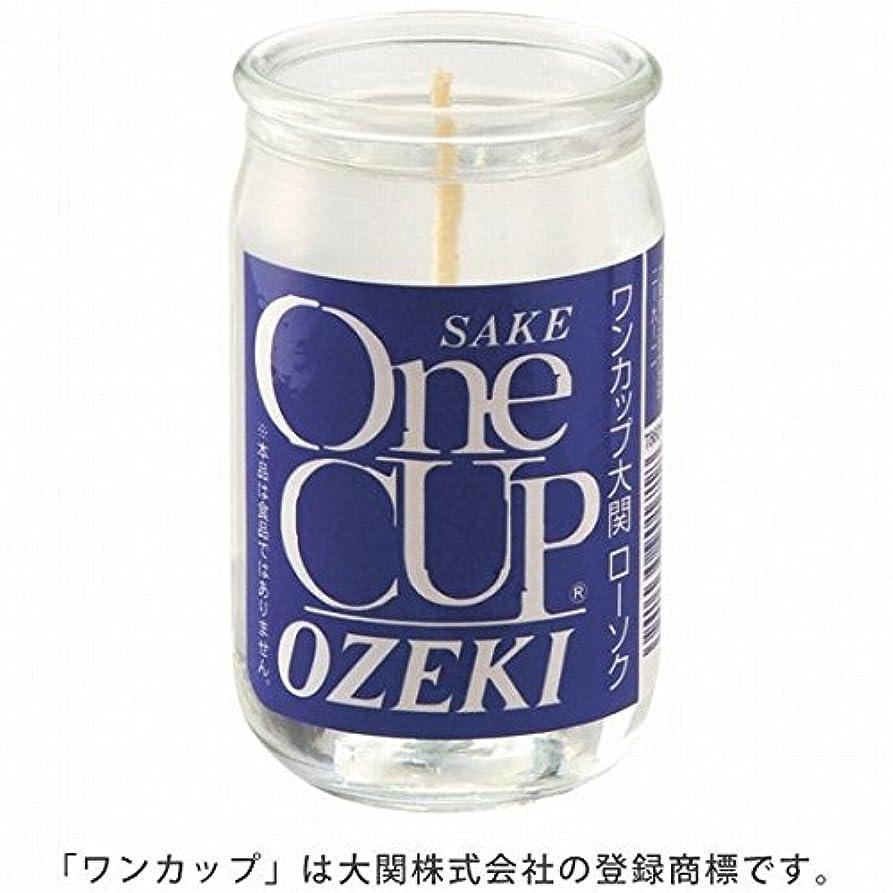 有限雄弁ティッシュカメヤマキャンドル( kameyama candle ) ワンカップ大関ローソク キャンドル