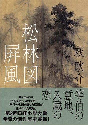 松林図屏風 (日経ビジネス人文庫)