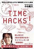 TIME HACKS! 劇的に生産性を上げる「時間管理」のコツと習慣 (講談社+α文庫) 画像