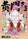 黄門さま〜助さんの憂鬱〜 5 (ヤングジャンプコミックス)