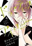 ドラマティック・アイロニー4【電子限定特典付き】 (シルフコミックス)