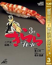 江戸前鮨職人 きららの仕事【期間限定無料】 3 (ヤングジャンプコミックスDIGITAL)