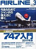 AIRLINE (エアライン) 2011年 03月号 [雑誌] 画像