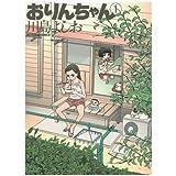 おりんちゃん(1) (漫画アクション)