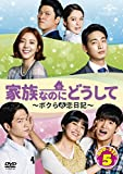 家族なのにどうして~ボクらの恋日記~ DVD SET5[DVD]