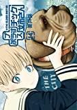 +チック姉さん(14) (ヤングガンガンコミックス)