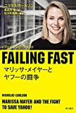 FAILING FAST マリッサ・メイヤーとヤフーの闘争