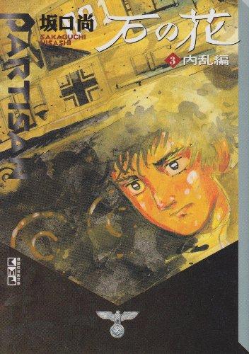 石の花(3)内乱編 (講談社漫画文庫)の詳細を見る