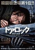ドアロック[DVD]