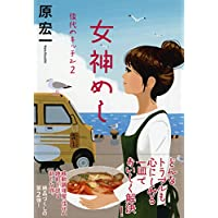女神めし 佳代のキッチン2 (祥伝社文庫)