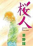 桜人 (カノンコミック)