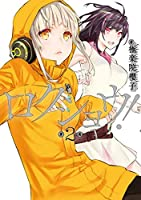 ロクショウ! コミック 1-2巻セット
