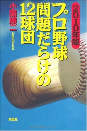 2010年版 プロ野球 問題だらけの12球団の詳細を見る