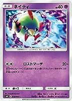 ポケモンカードゲーム/PK-SM8-038 ネイティ C