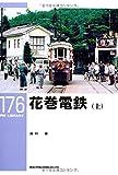 花巻電鉄(上)(RM LIBRARY 176)