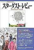 アーティストファイル スターダスト☆レビュー オフィシャル・データブック 画像