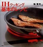 IHクッキング 基本のレシピ (講�