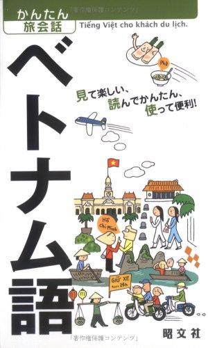 かんたん旅会話 ベトナム語 (海外旅行 会話集)