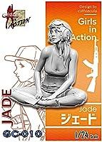 ジルプラ 1/24 ガールズインアクションシリーズ ジェード レジンキット GC-010