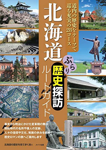 [画像:北海道 ぶらり歴史探訪ルートガイド]