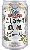 エチゴビール こしひかり越後ビール [ 日本 350mlx24本 ]