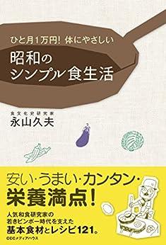 [永山 久夫]のひと月1万円! 体にやさしい 昭和のシンプル食生活