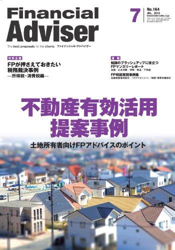 Financial Adviser 2012年 7月号 (ファイナンシャル・アドバイザー)