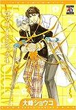 ラブリー・シック 4 (アクアコミックス)