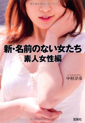 新・名前のない女たち~素人女性編 (宝島SUGOI文庫)の詳細を見る