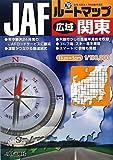 JAFルートマップ 広域関東 (商品イメージ)