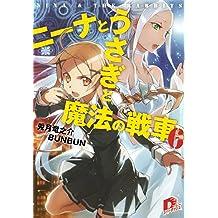 ニーナとうさぎと魔法の戦車 6 (集英社スーパーダッシュ文庫)