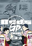 Odds GP!(8) (アクションコミックス)