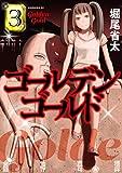 ゴールデンゴールド(3) (モーニングコミックス)(堀尾省太)
