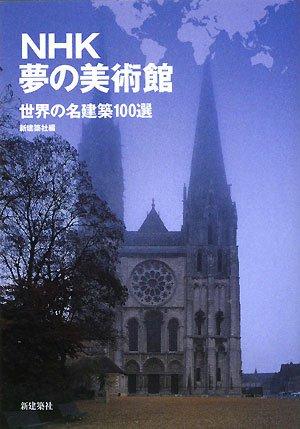 NHK夢の美術館 世界の名建築100選の詳細を見る