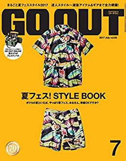 [三栄書房]のGO OUT (ゴーアウト) 2017年 7月号 [雑誌]