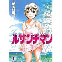 ルサンチマン(1) (ビッグコミックス)