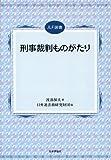 刑事裁判ものがたり (JLF選書)
