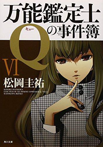 万能鑑定士Qの事件簿VI (角川文庫)の詳細を見る