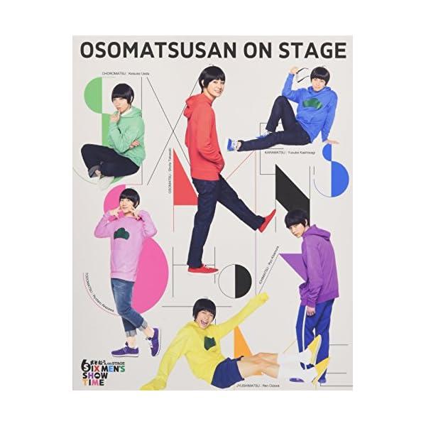 おそ松さん on STAGE ~SIX MENS...の商品画像