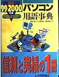 最新パソコン用語事典〈'99‐2000年版〉