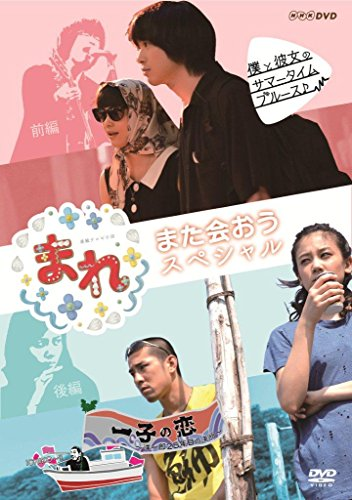 まれ~また会おうスペシャル~ 前編『僕と彼女のサマータイムブルース』 後編『一子の恋~洋一郎25年目の決断~』 [DVD]