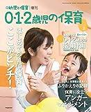 0・1・2歳児の保育2018夏 2018年 06 月号 [雑誌]: 新 幼児と保育増 0・1・2歳児の保育2 増刊