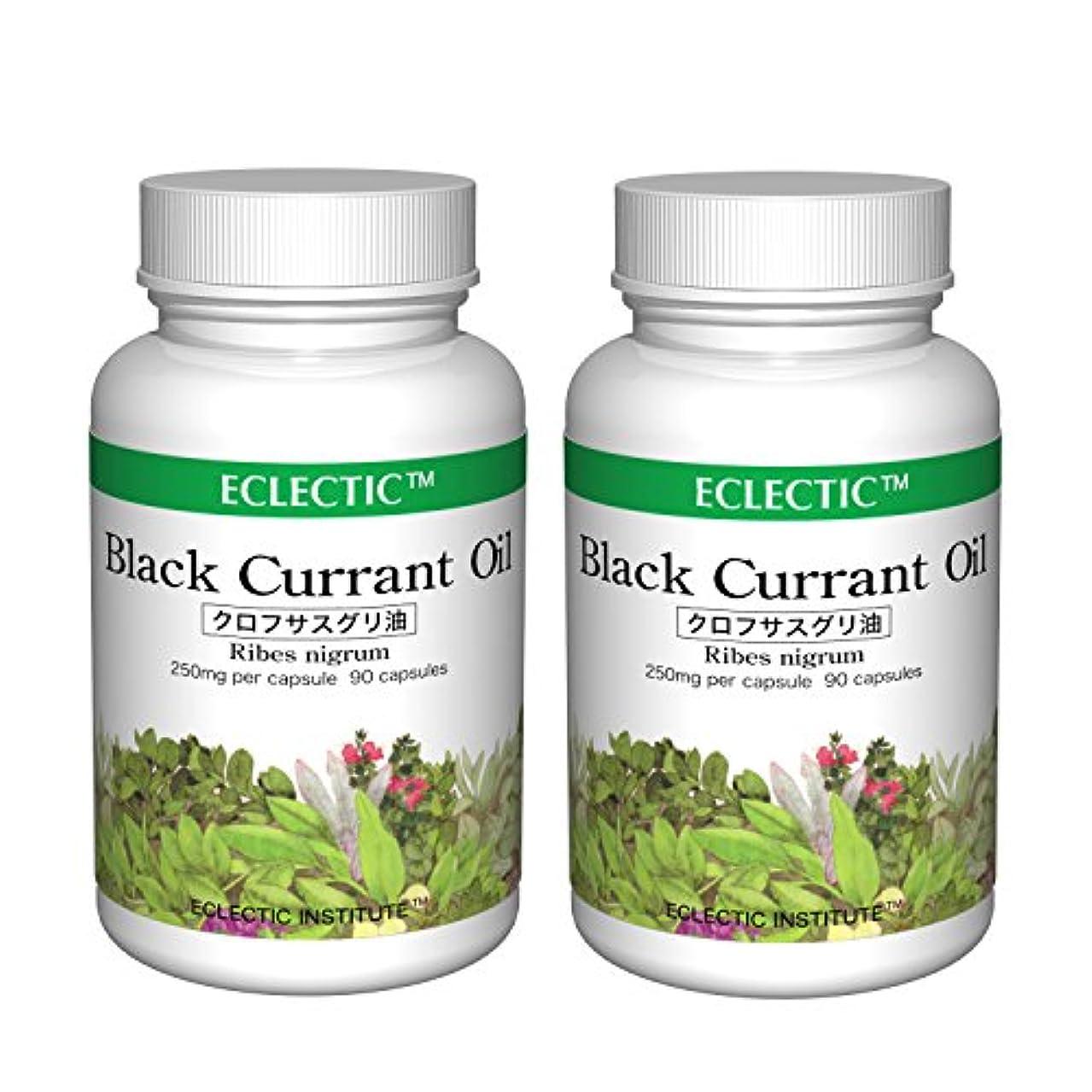 近似持っている乳剤ECLECTIC エクレクティック クロフサスグリ油 Black Currant Oil オイル 250mg 90カプセル 2個セット