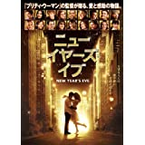 ニューイヤーズ・イブ [DVD]