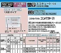パナソニック(Panasonic) L無100A38+2 エコ20A+IH BQE810382T2