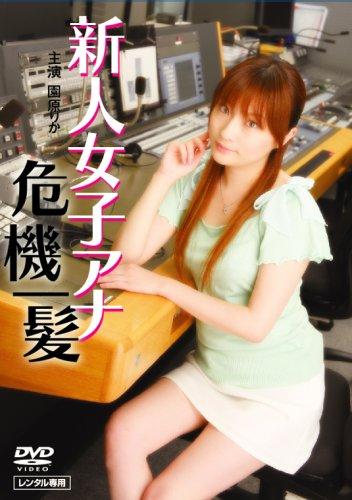 新人女子アナ 危機一髪 園原りか主演  SWTS-015 [DVD]