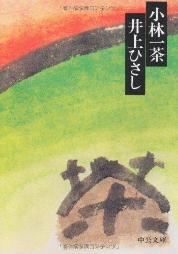 小林一茶 (中公文庫)