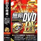 無限DVD DX Premium エンコード&オーサリング