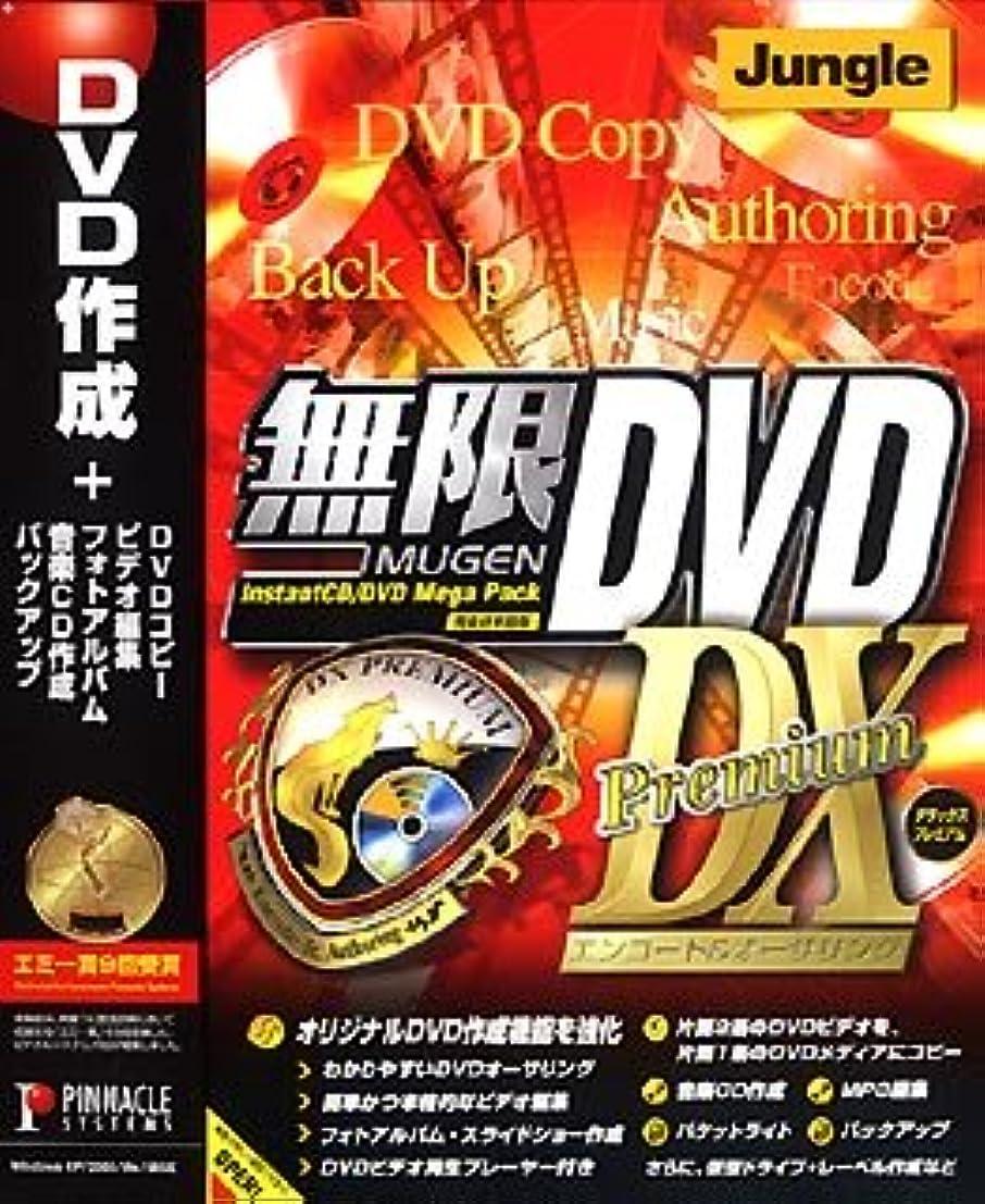 蒸気現実的いろいろ無限DVD DX Premium エンコード&オーサリング